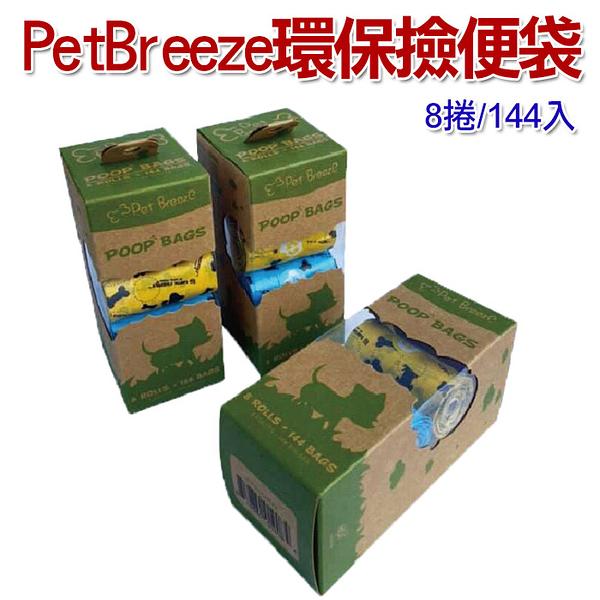 ◆MIX米克斯◆Pet-Breeze(原LOYAL).友善地球環保撿便袋【8捲/144入】薰衣草香,莎賓璦寶撿便器通用