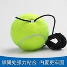 帶線網球回彈帶繩網球訓練器