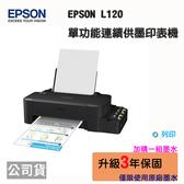【加購墨水升級3年保固】EPSON L120 單功能超值連續供墨印表機 + T664墨水一組