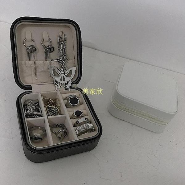 SHARE 簡約拉鏈首飾收納盒旅行隨身便攜項鏈戒指耳環盒男女盒子 【雙12購物節】
