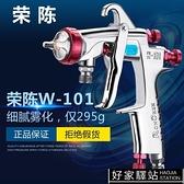 日本榮陳W-101噴槍油漆噴搶 噴漆工具W101傢俱汽車面漆氣動噴漆槍