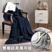 鴻宇 法蘭絨 羊羔絨 雙層超柔暖感萬用毯 毛毯 瑪卡龍系列 顏色隨機出貨