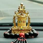 車載太陽能轉經筒車內創意擺件西藏轉經桶汽車轉經輪平安裝飾品男【八折下殺】