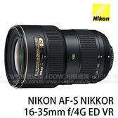 NIKON AF-S NIKKOR 16-35mm F4 G ED VR 贈1000元郵政禮券 (24期0利率 免運 國祥公司貨) 廣角鏡頭