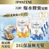 潘婷高濃保濕膠囊髮膜12MLX6X5(3輕盈+2密集)