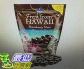 [COSCO代購] W1043292 MacFarms 夏威夷果仁科納咖啡黑巧克力 794公克 兩入裝