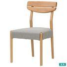 ◎實木餐椅 ALNUS LBR/LGY ...