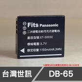 Ricoh 理光 DB65 DB-65 S005 台灣世訊 日製電芯 副廠鋰電池【一年保固】