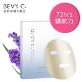 BEVY C 植萃美白水導膜3 片盒新升級面膜美白保濕美人魚面膜
