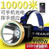 LED頭燈強光感應礦燈充電遠射3000超亮頭戴式手電筒米氙氣夜釣燈 3C優購
