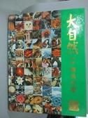 【書寶二手書T8/少年童書_XEO】大自然一千個為什麼_李勉民