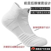 買2送1短筒防臭吸汗加厚專業跑步 襪子男短襪運動襪中筒籃球襪【探索者】