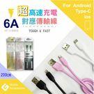 THE G 台灣製造 高速水管線 IOS Lightnin 充電/傳輸線 6A 快速充電 快充 APPLE 蘋果 2M/200cm