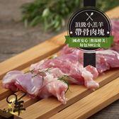 【品鮮羊】輸碼2019現折$50↗↗彰化頂級本土小羔羊肉塊(帶骨)(300g/包) -無腥味 鮮美湯底 紅燒 推薦