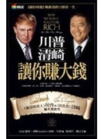 二手書《川普清崎讓你賺大錢Why We Want You To Be Rich:Two Men.One Message》 R2Y ISBN:9861248455