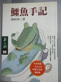 【書寶二手書T1/一般小說_HET】鱷魚手記_邱妙津