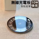 【現貨】超薄 無線充電板 10W快充 透明 圓盤 圓形 鏡面 充電器 升級感應 不發燙 智能充電器