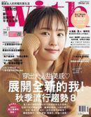 with與妳時尚國際中文版  11月號/2018 第175期