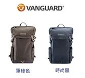【聖影數位】VANGUARD 精嘉-VEO GO46M 生活旅拍攝影包-雙色可選 【公司貨】