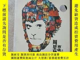 二手書博民逛書店DVD罕見周星馳西遊記系列 大話西遊Y233756 劉鎮偉 西安