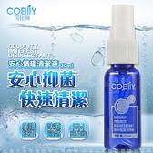 潤滑液情趣 成人玩具清潔液 COBILY 安心抑菌 情趣用品清潔液 20ml