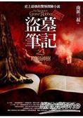 盜墓筆記之3:秦嶺神樹(全新修訂典藏版)