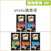 寵物家族-sheba誘惑泥(12gx4條)-各口味可選