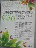 【書寶二手書T6/網路_YEE】Dreamweaver CS6行動網頁全新進化_呂昶億、杜慎甄