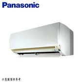 【Panasonic國際】9-11坪變頻冷專分離式冷氣CU-LJ71BCA2/CS-LJ71BA2