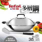 【Tefal法國特福】多層鋼雙耳炒鍋+蓋╱38CM