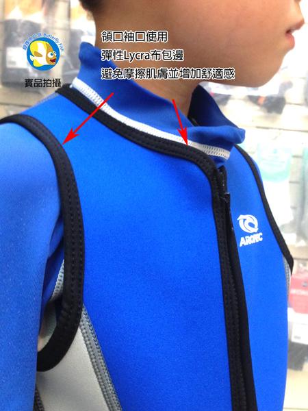 [台灣製 Aropec] 2mm 兒童游泳防寒背心 Cosy 藍