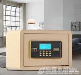 指紋床頭保險櫃家用隱形電子報警保險箱小型衣櫃保管箱存錢盒ATF 格蘭小舖