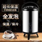 不銹鋼奶茶桶商用保溫桶豆漿桶12L冷熱雙層保溫桶茶水桶igo『韓女王』