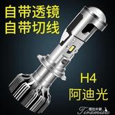 汽車LED燈 h4h7 led大燈自帶雙光透鏡超亮聚光強光汽車燈泡55瓦近光車燈通用 快速出貨
