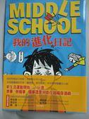 【書寶二手書T4/兒童文學_IBA】MIDDLE SCHOOL2-我的進化日記_詹姆斯.派特森、克里斯.特貝茲
