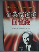 【書寶二手書T5/心靈成長_GIJ】企業家爸爸回憶錄_金斯利.華德
