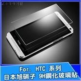 旭硝子 HTC U12 D12 10 M10 M9 A9 U Ultra U Play D828 D830 9H鋼化玻璃貼 螢幕保護貼