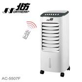 結帳現折 德國 北方 NORTHERN AC-5507F 移動式冷卻器 AC5507F 水冷扇 水冷器