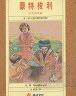 二手書R2YB1992年5月二版《蒙特梭利 生平與貢獻》Standing 徐炳勳