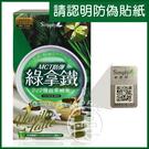 Simply MCT防彈綠拿鐵酵素-香草口味 8包/盒【i -優】生酮飲食