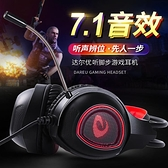 達爾優耳機頭戴式電競游戲耳麥USB網吧有線式機筆記本手機通用7.1聲道 創意空間