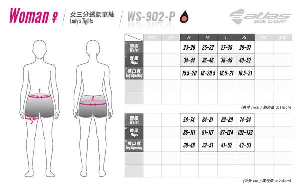 【亞特力士ATLAS】女三分透氣車褲 30℃~38℃(二代) WS-902-P(靚粉)