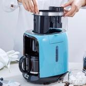 咖啡機家用全自動美式研磨豆現煮滴漏小型商用一體機 時尚教主
