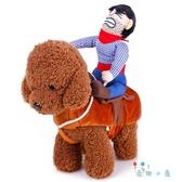 寵物牛仔騎馬變身裝寵物服飾cospaly狗狗衣服【奇趣小屋】