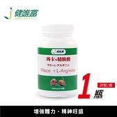 【健唯富】瑪卡+精胺酸(30粒/瓶)-1瓶-美國馬卡maca 增強體力 精神旺盛 現貨 台灣公司貨
