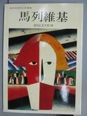 【書寶二手書T2/藝術_PLH】馬列維基Malevich_西洋近現代巨匠畫集