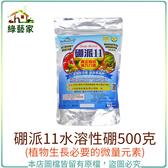 【綠藝家】硼派11水溶性硼500克(植物生長必要的微量元素)