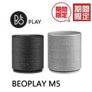 【限時特賣+24期0利率】全新品 B&O PLAY BeoPlay M5 無線 藍牙喇叭 黑/銀 公司貨