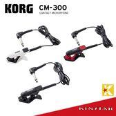 【金聲樂器】KORG CM-300 / CM300 調音器專用 調音夾/小提琴/吉他/烏克麗麗