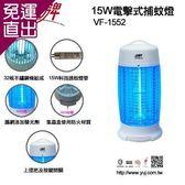 友情牌友情捕蚊燈VF-1552(15W誘蚊燈管、電擊式)【免運直出】